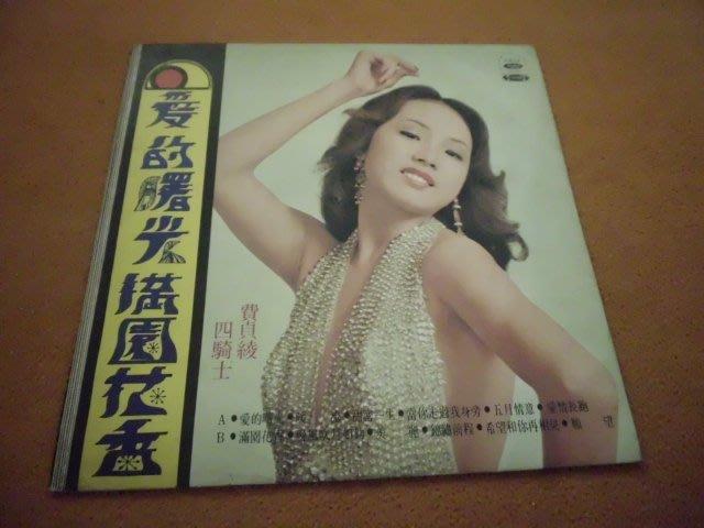 【杜比唱片】 黑膠唱片 ~   費貞綾    //      愛的曙光           *** LP ***