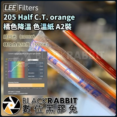 數位黑膠兔【 LEE Filters 205 Half C.T. orange 橘色降溫 色溫紙 A2裝 】 濾色