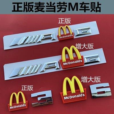 心悅汽車精品麥當勞貼寶馬M1 M2 M3 M4 M5 M汽車貼后尾標奔馳AMG改裝標志車標