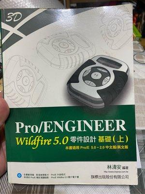 2D3D繪圖 pro/ENGINEER wildfire 5.0 零件設計 基礎(上)參考書 繪圖軟體教學 機械零件繪圖