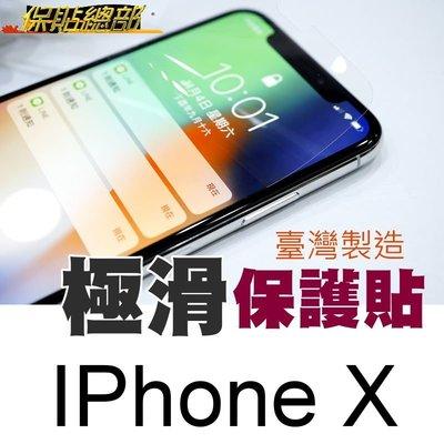 保貼總部 ***高透視(極滑)潑水膜***玻璃奈米塗層螢幕保護貼,IPhone X專用型,一片抵數片,日本原膜