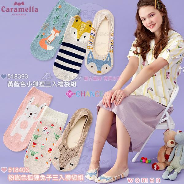 春夏 caramella 小狐狸 3雙女襪禮袋裝 隱形襪&船襪款/兩款可選/日系大人襪+DeChance+