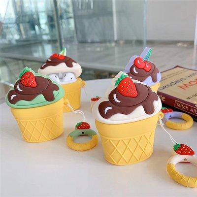 『四號出口』 現貨 【 AirPods 立體 造型 矽膠 保護套 】 創意 冰淇淋 吃貨 保護殼 附指環扣 蘋果 藍牙