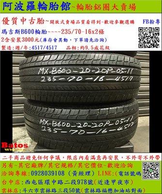 中古/二手輪胎 235/70-16 瑪吉斯輪胎 9.5成新 2017年製