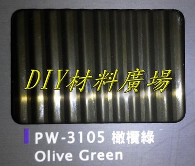 DIY材料廣場※塑鋁板 鋁複合板 晴雨罩 隔間板 遮雨棚 遮風 遮陽4尺*8尺*3mm厚每片2000元- 橄欖綠