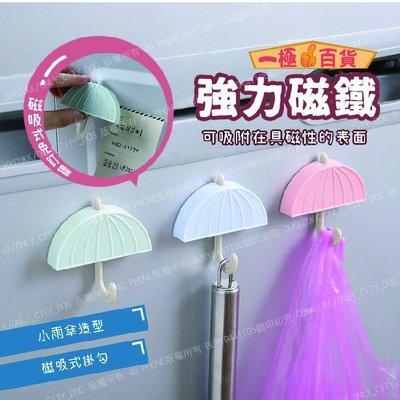 【三種顏色隨機】創意 雨傘造型 磁吸式掛勾 強力吸附 無痕 廚房 居家 生活小物 空間收納【一極棒百貨】