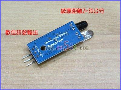 反射式紅外線避障模塊.智慧車紅外線光電反射傳感器感應器模組Arduino材料對管近接開關接近
