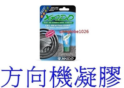 【華興國際】XADO哈多方向盤凝膠 方向機柱 方向機油 STP 福斯 AGIP 三菱 MAZDA 福特 HONDA
