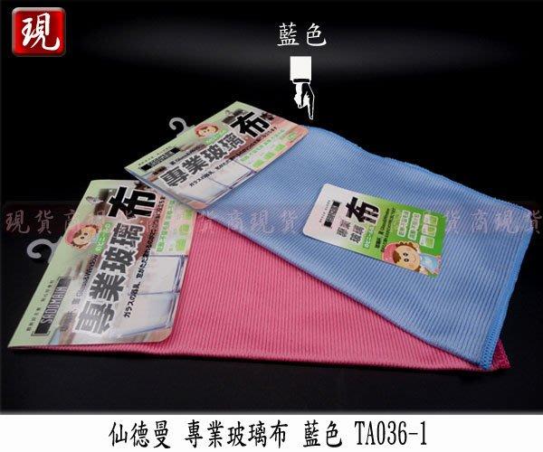 【現貨商】SADOMAIN 仙德曼 專業玻璃布 (藍) TA036-1 抹布 擦拭布 軟布 廚房用品 現貨