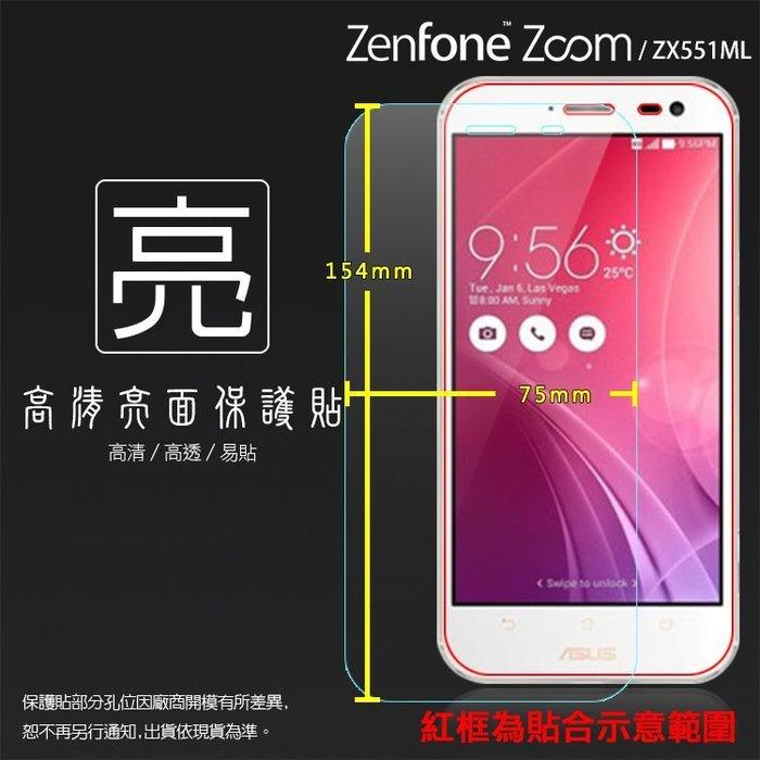 亮面螢幕保護貼 ASUS ZenFone Zoom ZX551ML Z00XS (白機專用) 軟性 亮貼 亮面貼 保護膜