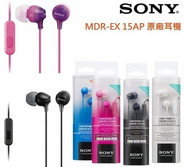 SONY MDR-EX15AP 盒裝原廠耳機 T3 Z1 4G LTE Z2 Z2a Z3 Z3 Compact Z3+