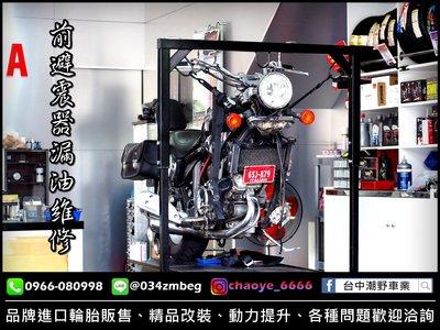 台中潮野車業 光陽 VENOX 250 維納斯 美式嘻皮 前叉維修 前叉漏油 前叉強化 任何問題歡迎詢問