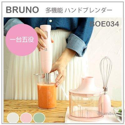 【現貨】日本 BRUNO 一台五役 多功能 手持 電動 攪拌棒 調理棒 打蛋器 副食品 果汁 料理 三色 BOE034