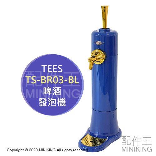 日本代購 空運 TEES TS-BR03-BL 桌上型 啤酒發泡機 起泡機 超音波 泡沫 附保冷劑 罐裝 瓶裝