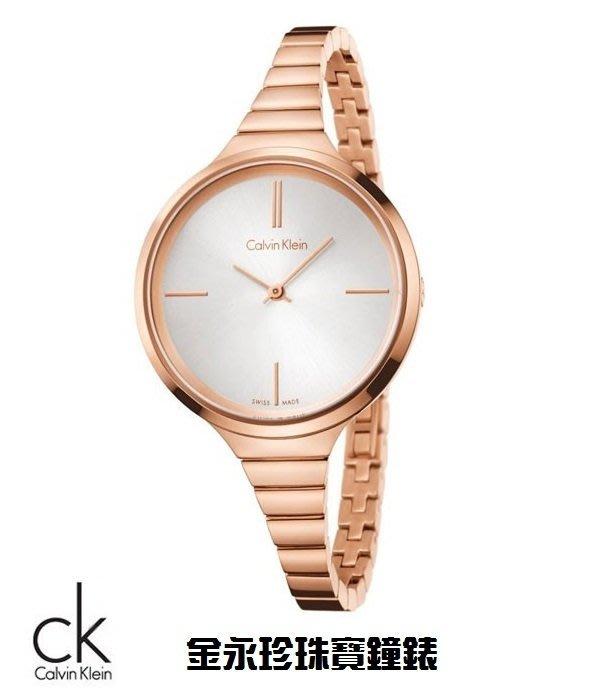 金永珍珠寶鐘錶*CK手錶Calvin Klein 原廠真品  K4U23626  白面玫瑰金鏈帶 情人節禮物 送鍍膜*