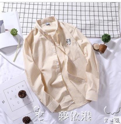 秋季新款長袖襯衫男士韓版修身寸衫帥氣休閒學生潮流情侶條紋襯衣