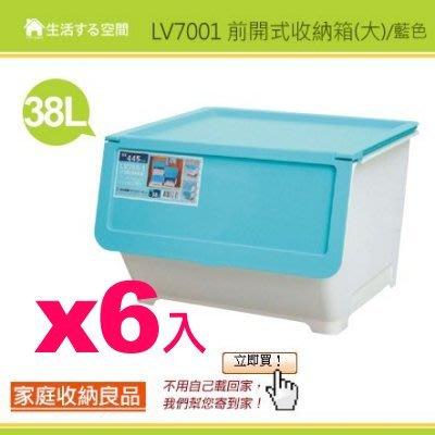 免運六入/LV7001大前開式整理箱/直取式整理箱/尿片玩具收納/衣櫥收納/幼兒園收納/夏綠蒂/lv7002/內衣收納