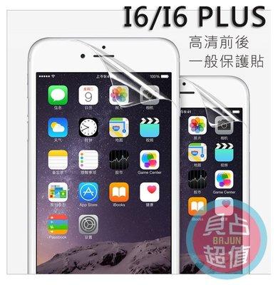 【貝占】蘋果iphone6 plus I6 plus 前後高清一般保護貼(前貼+後貼)