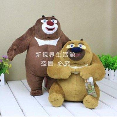 【新視界生活館】新品正版熊出沒毛絨玩具...