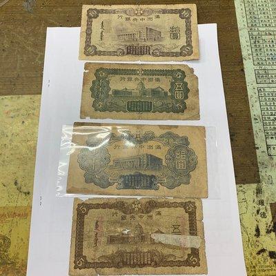 滿洲中央銀行拾圓、伍圓四款不同(4張橘鳳、綠鳳不同合拍)