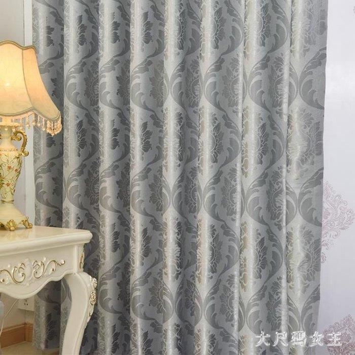 窗簾提花窗簾布料遮光簡歐落地窗飄窗臥室客廳成品窗簾 XW2834 【甲由樂叮】