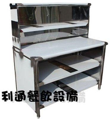 《利通餐飲設備》工作台2×4×3+封三面+吧咍3層 工作台平台 工檯台 平台 料理台
