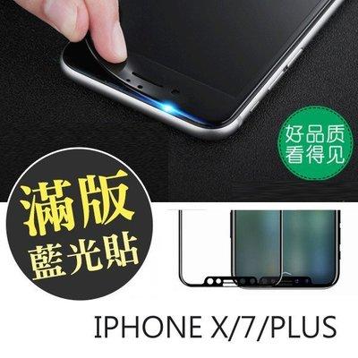 橘子本舖 藍光玻璃貼 Apple iPhone X 6 6S 7 8 plus 滿版 軟邊 抗藍光 玻璃 不碎邊