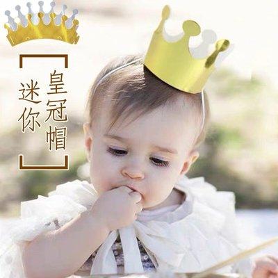 【PD帽饰】[Hare.D]台灣現貨 迷你皇冠帽 派對裝扮 兒童生日派對帽 國王帽 寶寶周歲佈置 裝飾頭飾 生日帽 party