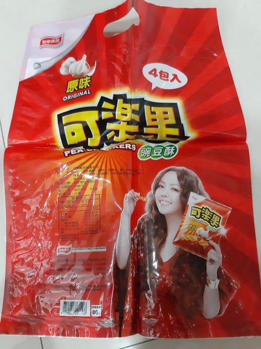 張惠妹代言可樂果絕版外包裝~收藏品