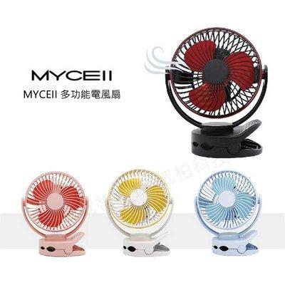 --庫米--MIT 夾式多功能靜音風扇 BSMI認證日本電芯 超靜音~商檢局檢驗合格!!