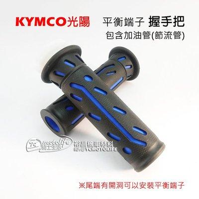 YC騎士生活_光陽車系 握手把 握把套組 平衡端子 把手 雷霆S、G6、雷霆王(左+右一組含加油管)黑藍 雙油線 單油線