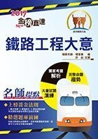 【鼎文公職國考購書館㊣】鐵路升資考試-鐵路工程大意-T1P11