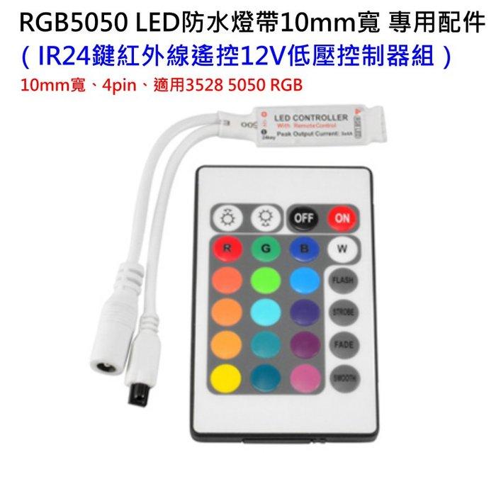 🔥淘趣購RGB5050 LED防水燈帶10mm寬 專用配件:(IR24鍵紅外線遙控12V低壓控制器組)💎10mm寬、4