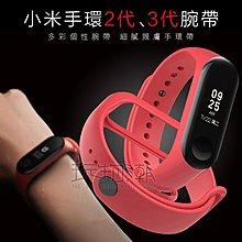 ❤現貨❤小米Xiaomi 手環2 手環3 手環4 腕帶彩色炫彩替換腕帶 小米手環3 小米手環4 腕帶