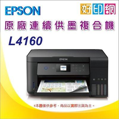 【好印網+含稅+含刷卡】EPSON L4160/l4160/4160 Wi-Fi三合一插卡/螢幕 連續供墨複合機