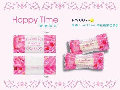 【Happy Time 歡樂時光 糖果內袋-D款】4*9.5公分.松子糖.花生糖.牛軋糖袋.麥芽糖.年糖
