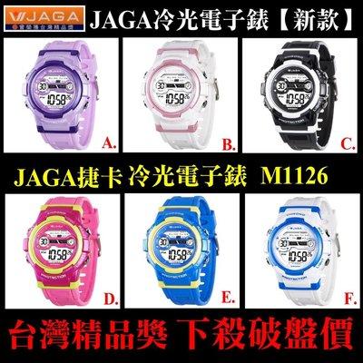 JAGA冷光電子錶 超人氣 M1126 上班族 學生錶 運動錶 運動錶 生日禮物 獎勵品 附保固卡一年免費【↘420】