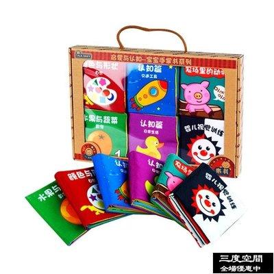 熱賣免運拉拉布書早教兒童寶寶玩具0-1-3歲益智圖書撕不爛布書【三度空間】