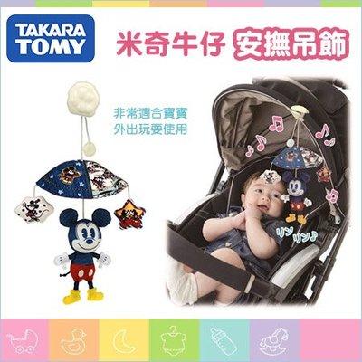 ✿蟲寶寶✿【日本TAKARA TOMY】外出好幫手 安撫娃娃 米奇 安撫吊飾