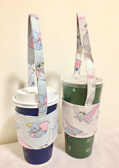 DAFA Dumbo小飛象 環保杯套環保手搖飲料提袋咖啡提袋奶茶提袋手搖杯 現貨~~