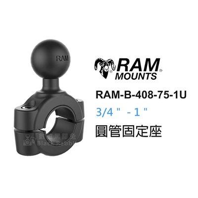 """數位黑膠兔【RAM-B-408-75-1U 圓管固定座 3/4 """" - 1 """"】管徑 桿件 導航架 機車 重機 車架"""