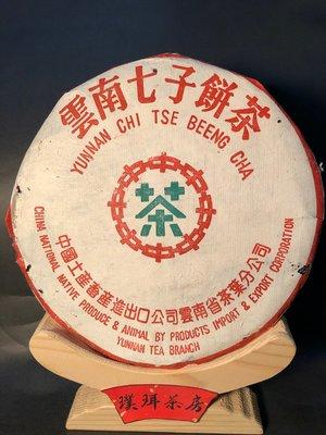 【璞珥茶房】90年代中茶厚紙7532青餅