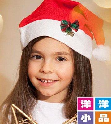 【洋洋小品聖誕鈴鐺造型聖誕帽兒童A】中壢平鎮聖誕節聖誕樹聖誕飾品場地佈置聖誕襪聖誕燈聖誕金球聖誕服聖誕蝴蝶結聖誕花