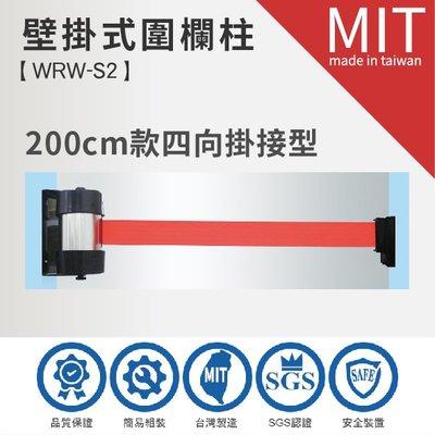 【四向壁掛式圍欄柱 WRW-S2】200cm 200公分 2米 2m 圍欄柱 紅龍 圍欄 排隊 分隔 隔離 排隊柱 排隊
