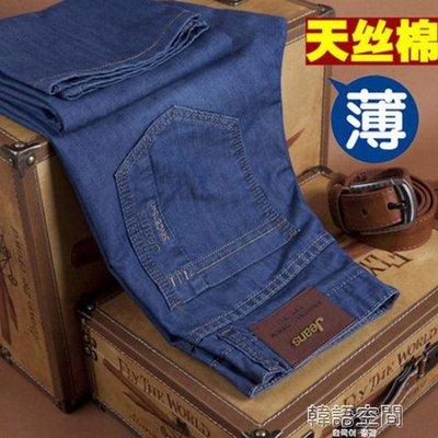 夏季薄款牛仔褲男士直筒韓版修身新款商務大碼青年休閒寬鬆潮流褲