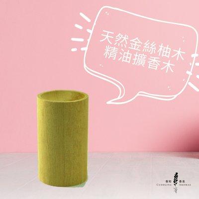 【精油擴香木】天然金絲柚木 擴香木 溫潤小圓柱造型