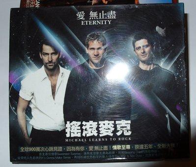 MLTR◎2009全新CD未拆!搖滾麥克-愛無止盡專輯-Michael Learns To Rock-Eternity-