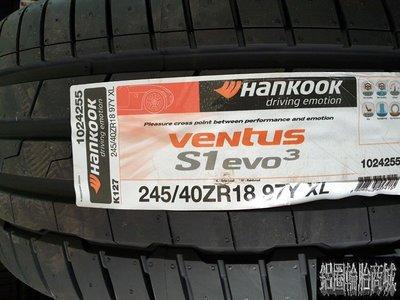 全新輪胎 韓泰 HANKOOK VENTUS S1 EVO3 K127 245/40-18 低噪音性能 (K127)