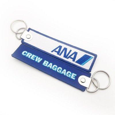ANA 全日空 飛行前拆除 REMOVE BEFORE FLIGHT CREW BAGGAGE 刺繡鑰匙圈