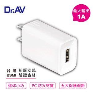 《鉦泰生活館》USB-511A智能充電器